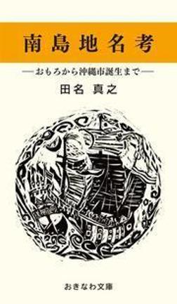 南島地名考―おもろから沖縄市誕生まで―-電子書籍