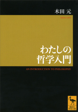 わたしの哲学入門-電子書籍