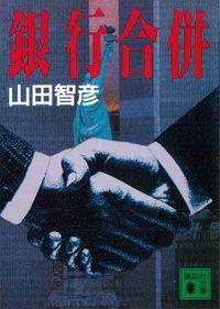 銀行合併(講談社文庫)