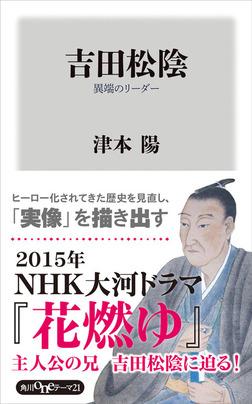 吉田松陰 異端のリーダー-電子書籍