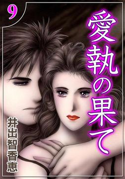 愛執の果て (9)-電子書籍