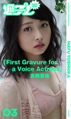 <週プレ PHOTO BOOK> 吉岡茉祐「First Gravure for a Voice Actress」-電子書籍