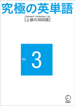 究極の英単語 SVL Vol.3 上級の3000語-電子書籍