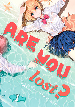 Are You Lost? 1-電子書籍