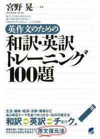 英作文のための和訳・英訳トレーニング100題