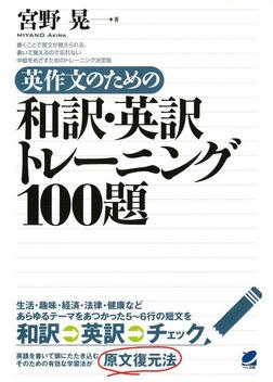 英作文のための和訳・英訳トレーニング100題-電子書籍