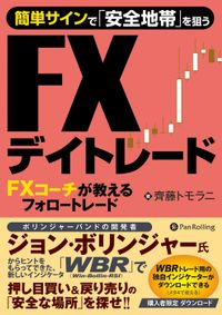 簡単サインで「安全地帯」を狙うFXデイトレード ──FXコーチが教えるフォロートレード