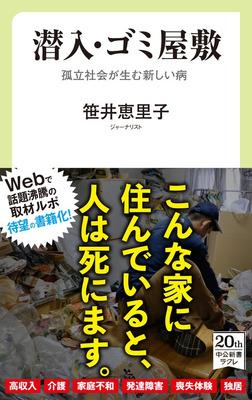 潜入・ゴミ屋敷 孤立社会が生む新しい病-電子書籍