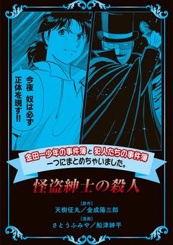金田一少年の事件簿と犯人たちの事件簿 一つにまとめちゃいました。怪盗紳士の殺人-電子書籍