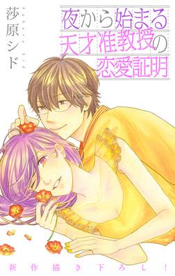 Love Jossie 夜から始まる天才准教授の恋愛証明 story08-電子書籍