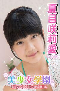 美少女学園 夏目咲莉愛 Part.12
