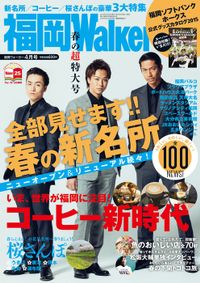 FukuokaWalker福岡ウォーカー 2015 4月号