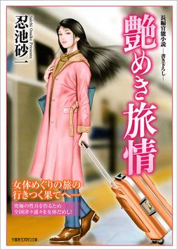 艶めき旅情-電子書籍