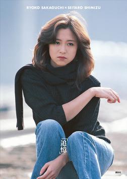 【電子版だけの特典カットつき!】坂口良子写真集「追憶」-電子書籍