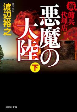 新・傭兵代理店 悪魔の大陸(下)-電子書籍
