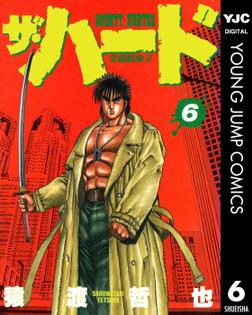 ザ・ハード 6-電子書籍