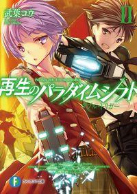 再生のパラダイムシフトII ダブル・トリガー BOOK☆WALKER special edition