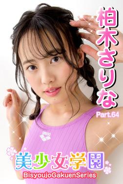 美少女学園 柏木さりな Part.64-電子書籍