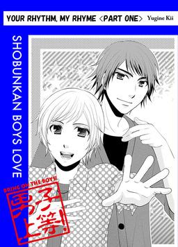 Your Rhythm, My Rhyme (Yaoi Manga), Volume 1