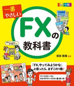 一番やさしいFXの教科書-電子書籍