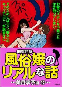 【閲覧注意】風俗嬢のリアルな話~美月李予編~ 10