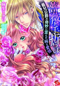 薔薇を手折らば 義兄公爵の奇妙に歪んだ純な愛情-電子書籍