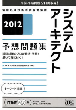 2012 システムアーキテクト予想問題集-電子書籍