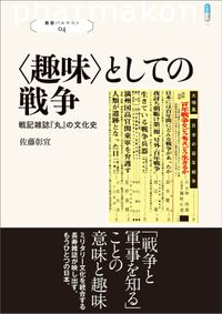 叢書パルマコン04 〈趣味〉としての戦争 戦記雑誌『丸』の文化史