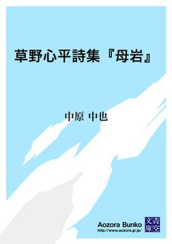 草野心平詩集『母岩』-電子書籍