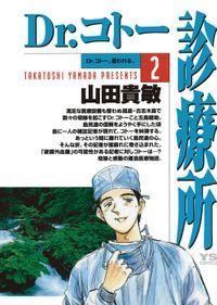Dr.コトー診療所(2)【期間限定 無料お試し版】