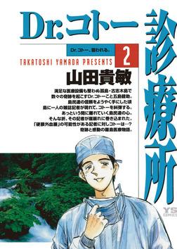 Dr.コトー診療所(2)【期間限定 無料お試し版】-電子書籍