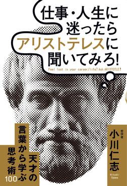 仕事・人生に迷ったらアリストテレスに聞いてみろ!-電子書籍