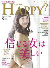 Are You Happy? (アーユーハッピー) 2017年 9月号