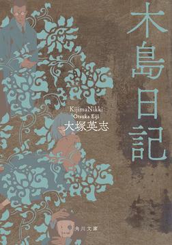 木島日記-電子書籍
