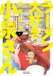 【期間限定 試し読み増量版】ラーメン大好き小泉さん(1)