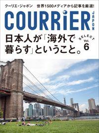 クーリエ・ジャポン セレクト Vol.06 日本人が「海外で暮らす」ということ。