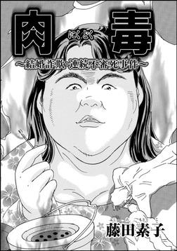 肉毒~結婚詐欺・連続不審死事件~(単話版)-電子書籍