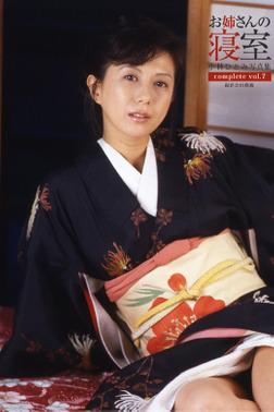お姉さんの寝室 complete 小林ひとみ vol.7-電子書籍