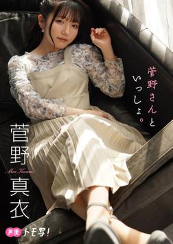【デジタル限定】菅野真衣フォトブック「菅野さんといっしょ。」-電子書籍