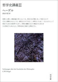 哲学史講義 II