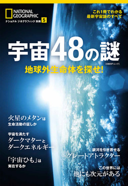 宇宙48の謎 地球外生命体を探せ!-電子書籍