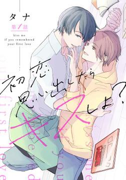 初恋思い出したらキスしよ?第一話-電子書籍