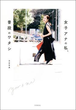 you & me 女子アナの私、普段のワタシ-電子書籍