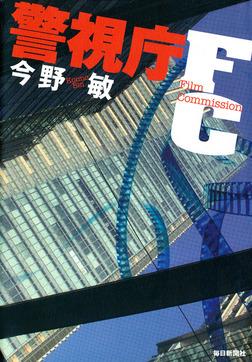 警視庁FC(毎日新聞出版)-電子書籍