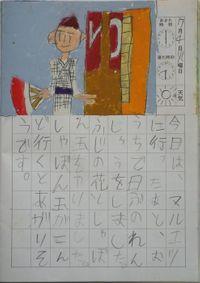 TALKEN絵日記41冊目