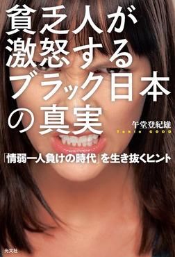 貧乏人が激怒する ブラック日本の真実~「情弱一人負けの時代」を生き抜くヒント~-電子書籍
