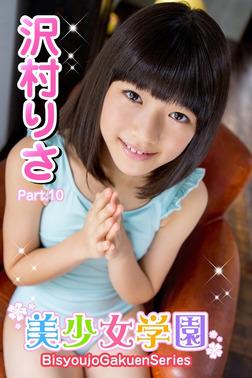 美少女学園 沢村りさ Part.10-電子書籍