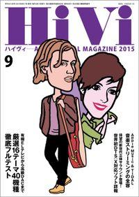 HiVi (ハイヴィ) 2015年 9月号