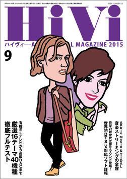 HiVi (ハイヴィ) 2015年 9月号-電子書籍