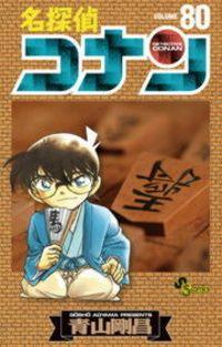 名探偵コナン(80)